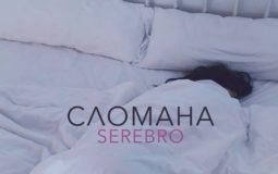 Группа Serebro показала трейлер нового мистического клипа